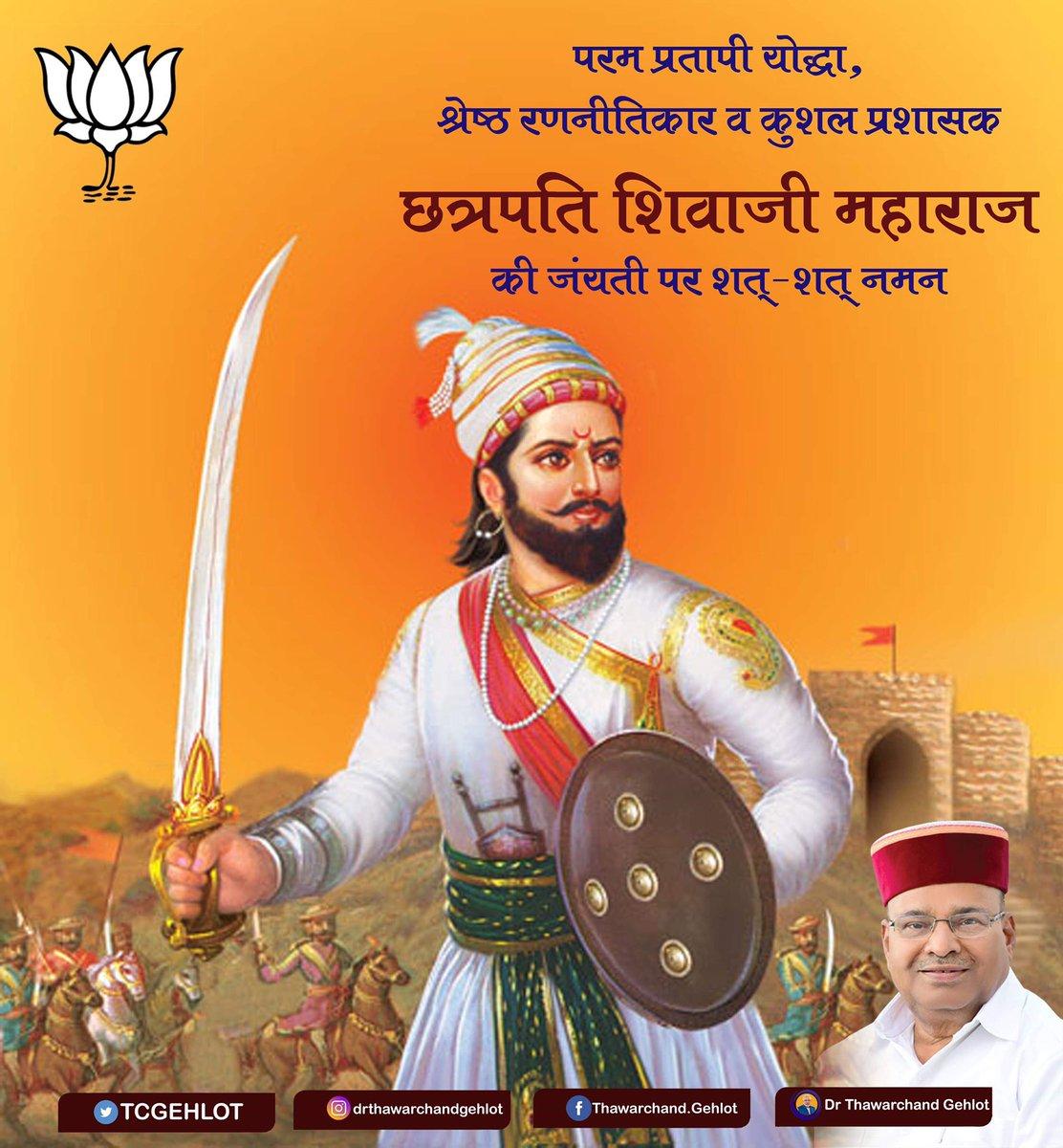 परम प्रतापी योद्धा, श्रेष्ठ रणनीतिकार व कुशल प्रशासक छत्रपति शिवाजी महाराज जी की जयंती पर कोटि-कोटि नमन। #ShivajiMaharaj