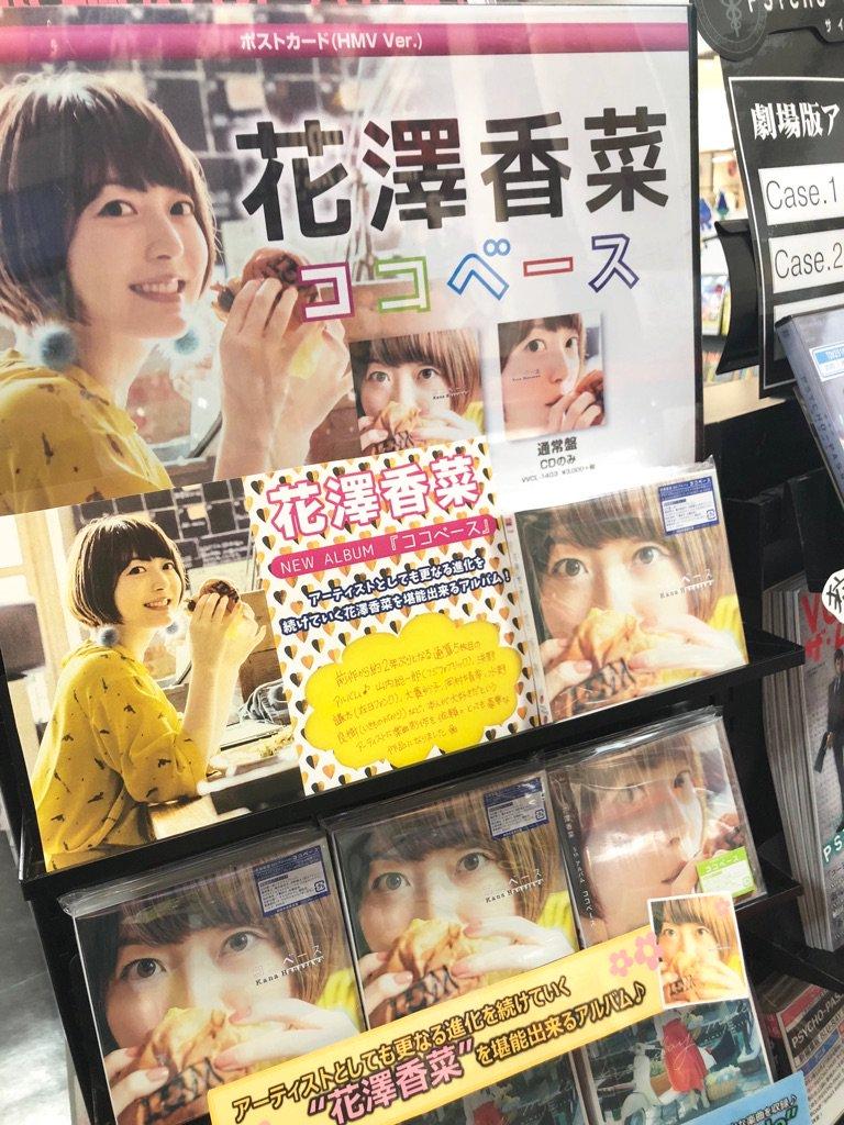 HMV札幌ステラプレイス's photo on #CD入荷情報