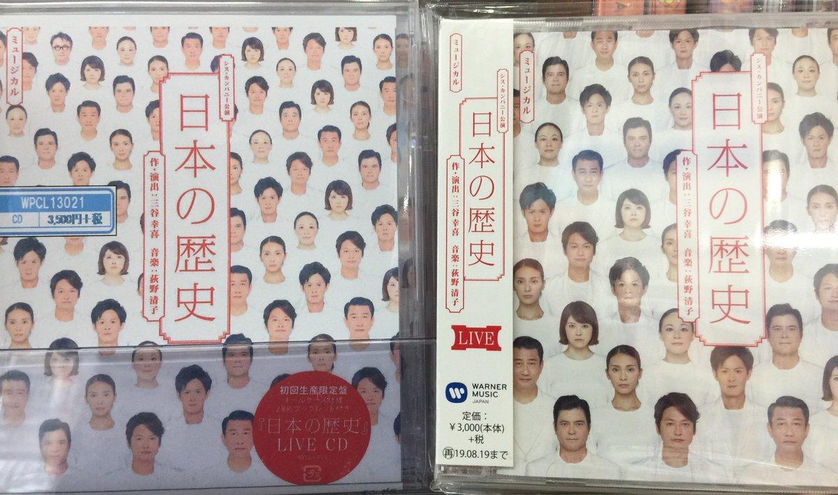 HMVイオンモール秋田's photo on #CD入荷情報