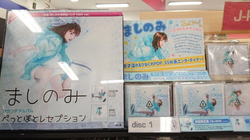 HMVイオンモール春日部's photo on #CD入荷情報