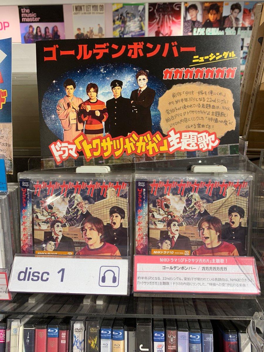 HMV横浜ワールドポーターズ's photo on #CD入荷情報