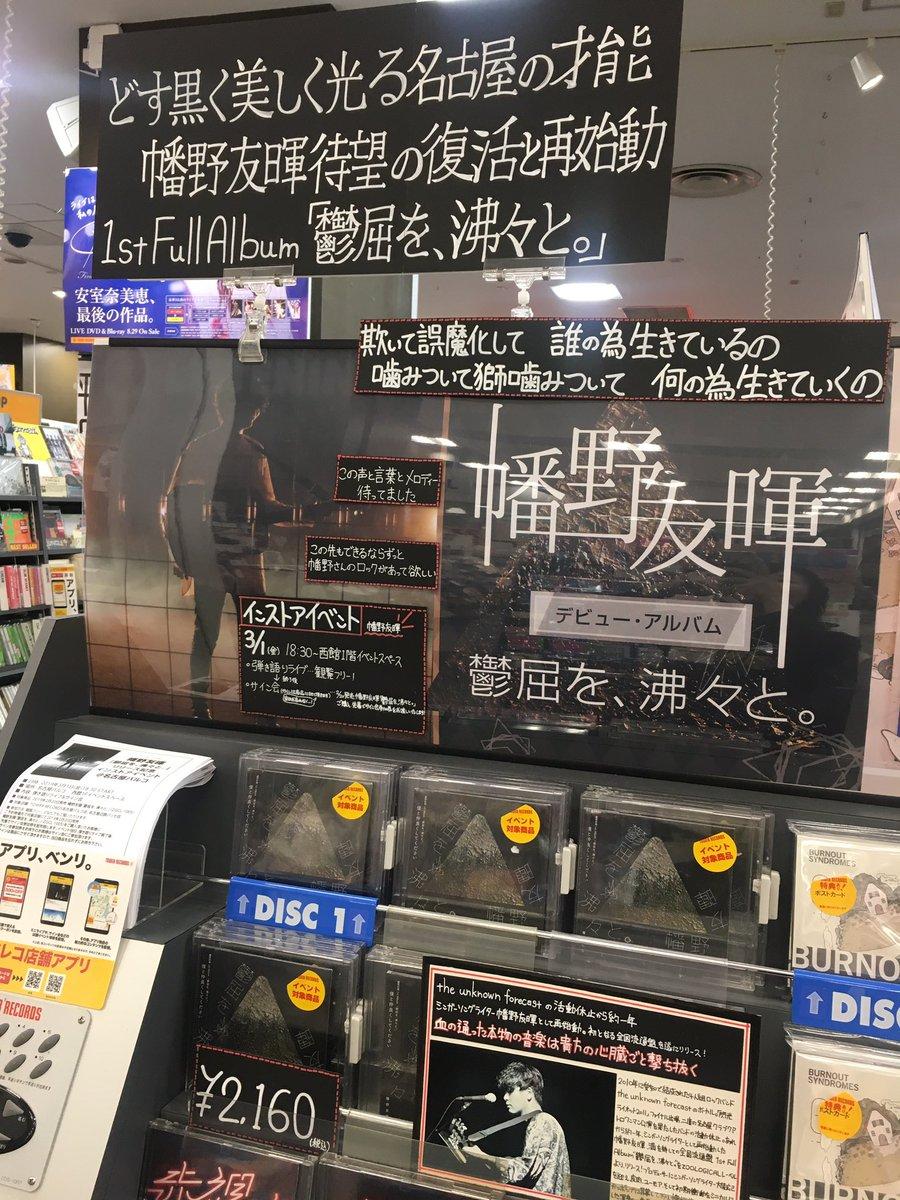 タワーレコード名古屋パルコ店's photo on #CD入荷情報