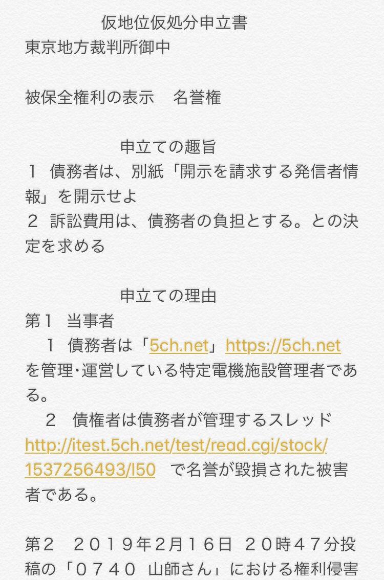 """東川 允 Twitter वर: """"こちら「特定電気通信役務提供者」になります ..."""