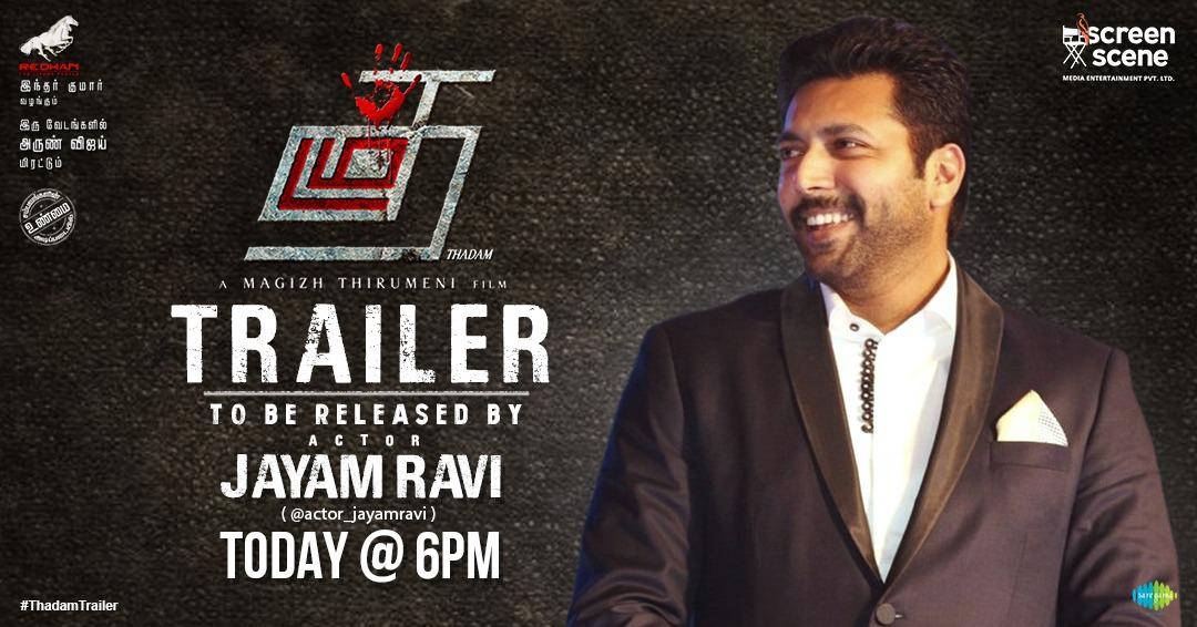#Thadam trailer to be released by @actor_jayamravi today at 6PM.  #ThadamFrom1stMarch #ThadamTrailer  @arunvijayno1 #MagizhThirumeni