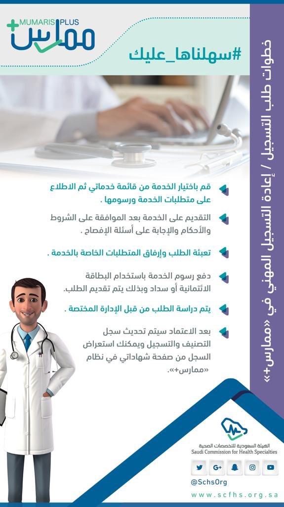 هيئة التخصصات الصحية Na Twitteru سهلناها عليك خطوات طلب التسجيل وإعادة التسجيل المهني في ممارس بلس