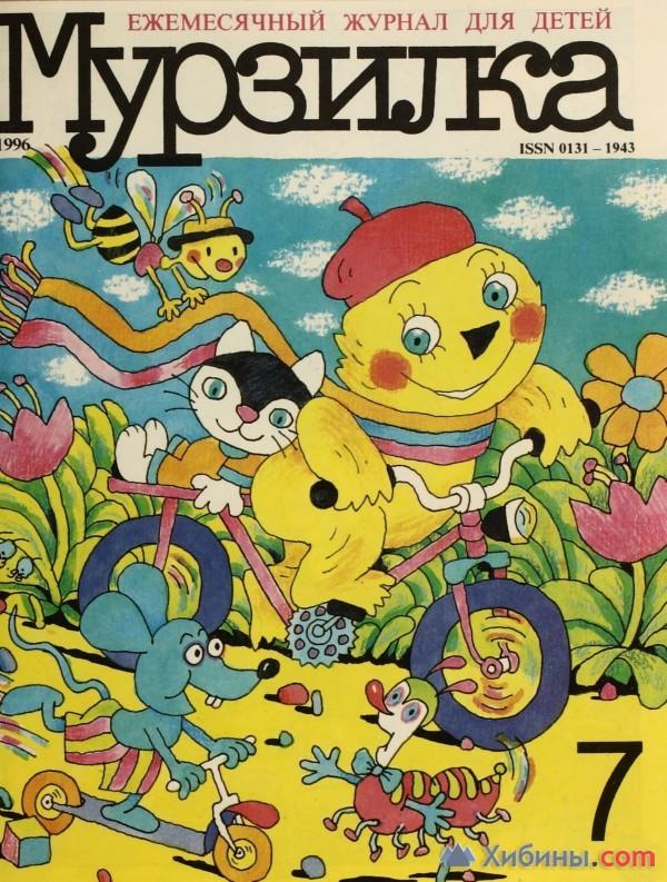 Картинка журнала мурзилка
