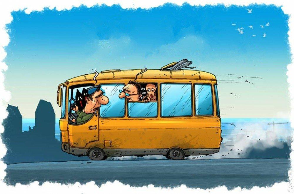 Марта поздравления, смешные картинки про общественный транспорт