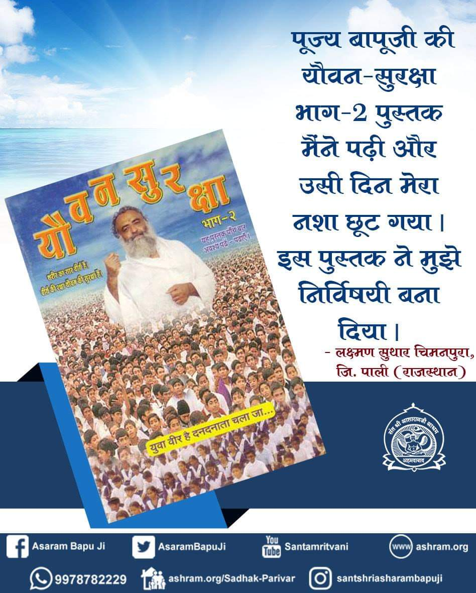 Yovan Suraksha Book