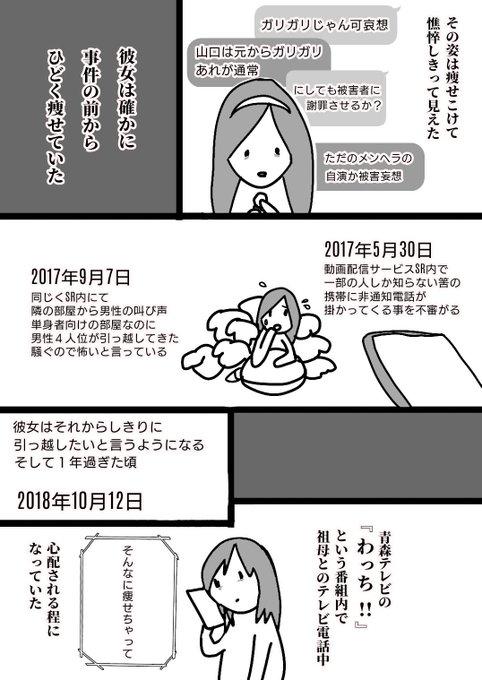 いまさら聞けないNGT48暴行事件、解説漫画(画:「ひと」さん) - Togetter