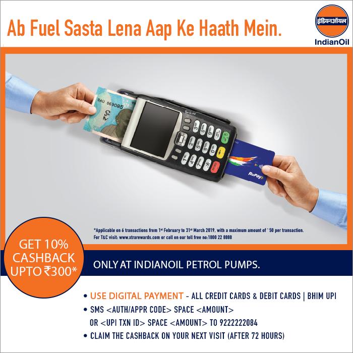 Fill fuel from IndianOil petrol pumps & win 10% cashback when you pay digitally! Share the image/screenshot of the digital transaction & win  Rs 50,000 worth of @xtrarewards points each week. #GoDigitalRewards  TnC: http://bit.ly/2tntop3 @NPCI_BHIM @NPCI_NPCI @RuPay_npci