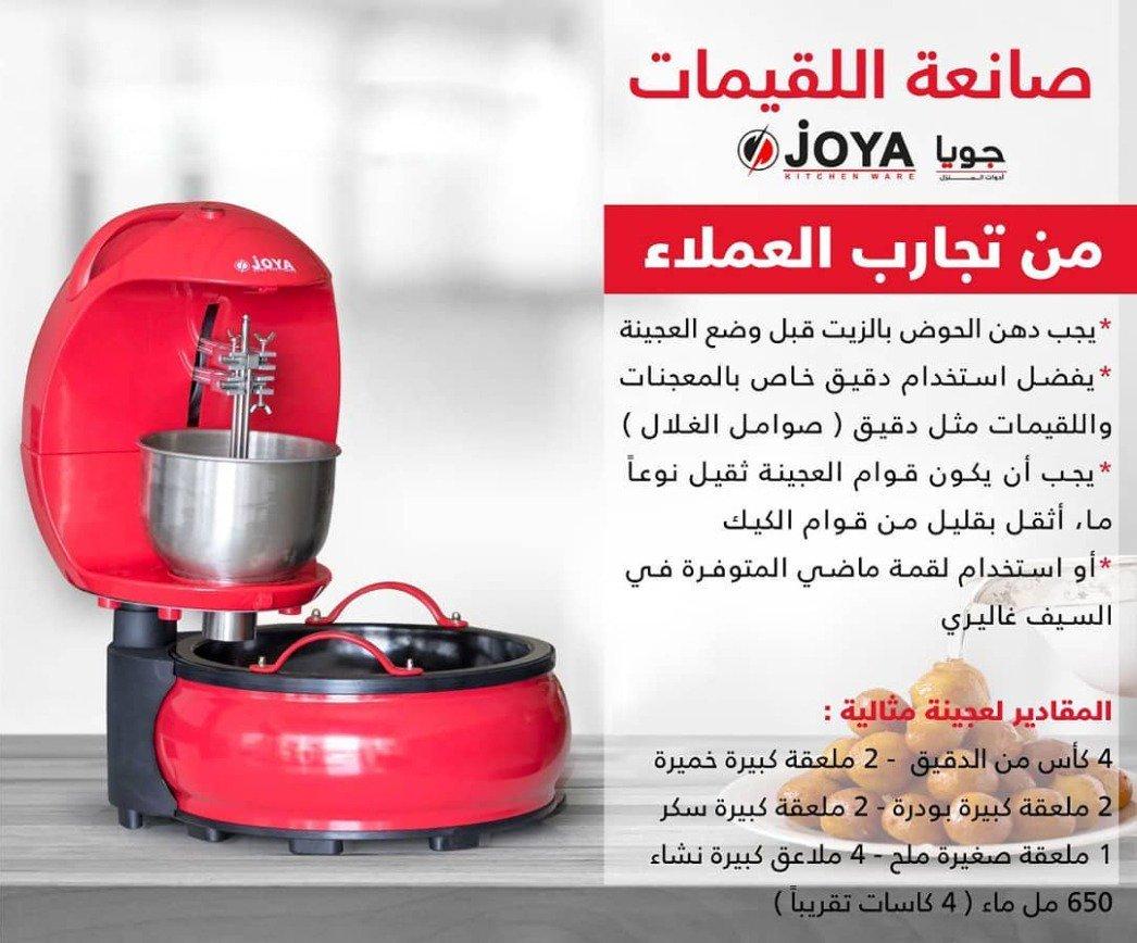 приземен Експерт храна جويا الة صنع اللقيمات - arnisabuya.com