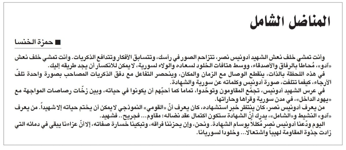 عن #المناضل_الشامل  الشهيد أدونيس نصر في ذكرى استشهاده   (من شهادة نُشرت في جريدة البناء في 22/2/2016)