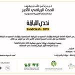 Image for the Tweet beginning: دعوة _______________  #ساند_كلاش