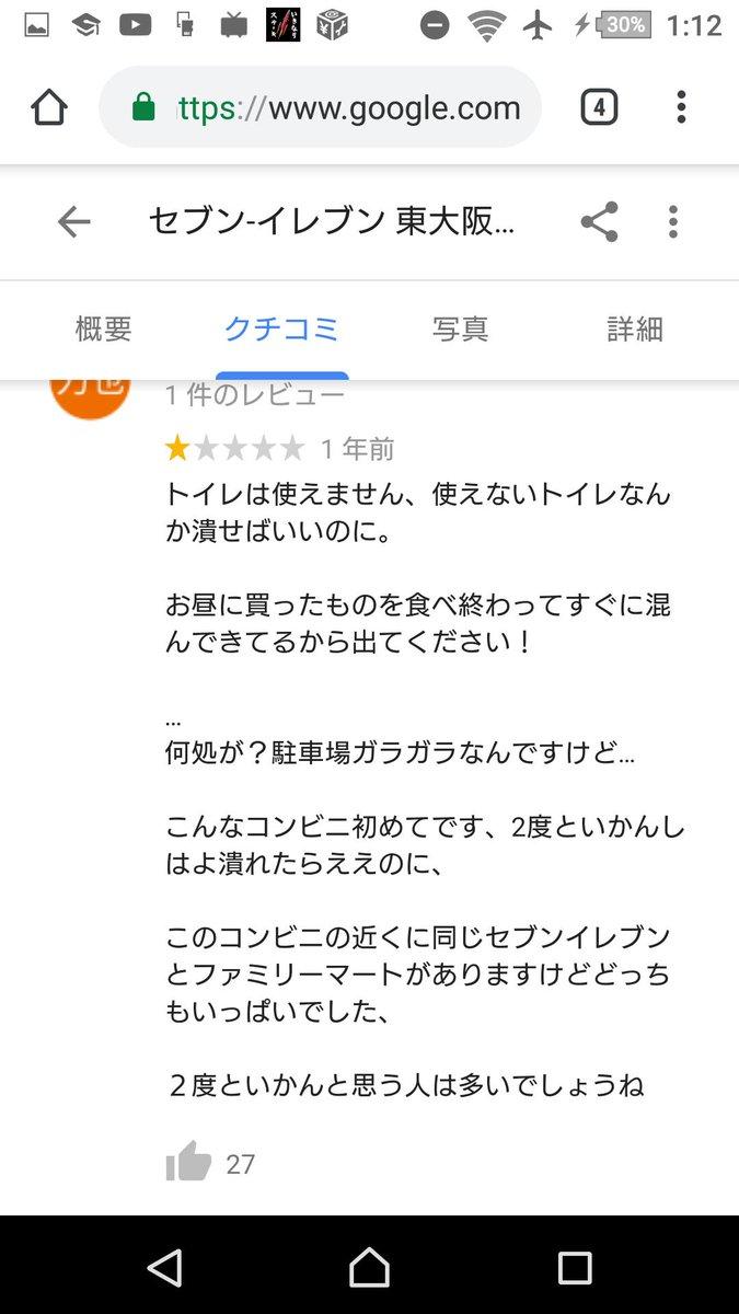未払い 給料 大阪 東 セブン