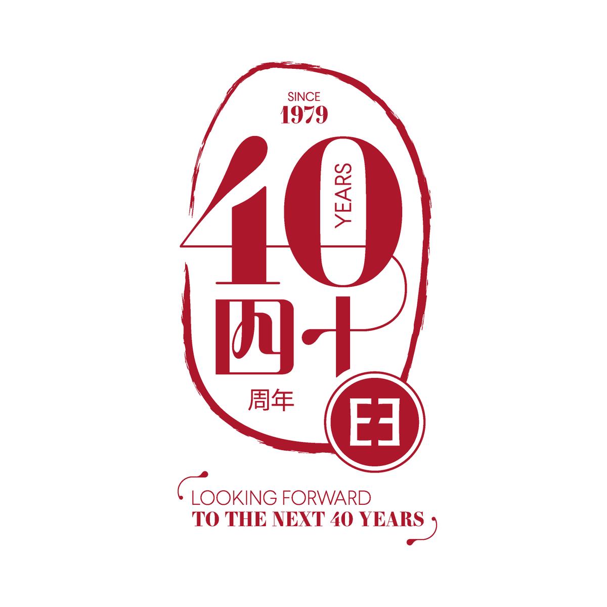 En 2019 le Comité France Chine fête ses 40 ans d'existence !  dans News DzyL5QvW0AAoNRK