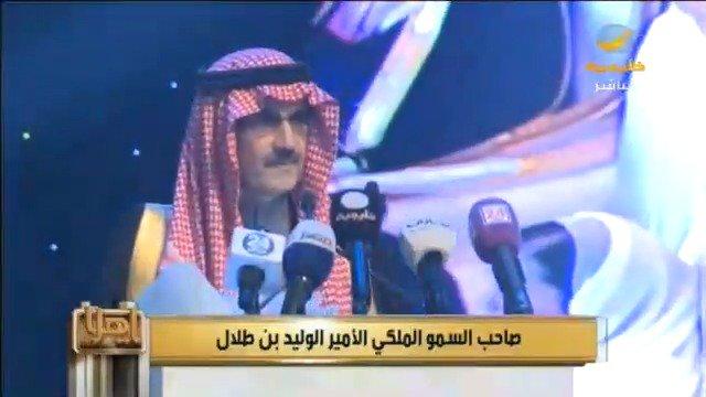 Image for the Tweet beginning: #فيديو شاهد كلمة صاحب السمو الملكي