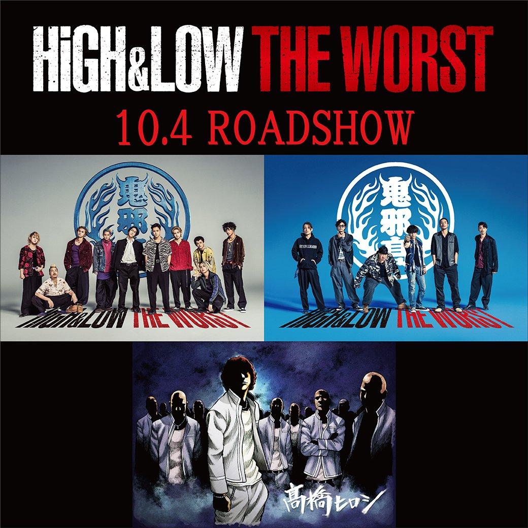 【!解禁!】 映画「HiGH&LOW THE WORST」10.4 ROADSHOW 日本アクション映画史上最大のスーパープロジェクト始動!! 「HiGH&LOW」✕「クローズ」「#WORST」【#髙橋ヒロシ】    奇跡のクロスオーバー映画が実現! 今年もHiGH&LOWから目を離せない!   ▼詳しくは▼ high-low.jp   #HiGH_LOW