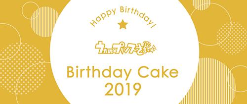 【INFO】「Birthday Cake 2019」特設サイトを公開しました。アニメイトカフェ様のご協力のもと、シャイニング事務所のアイドル11人のバースデーケーキを制作します。https://t.co/ukvYySjUK7