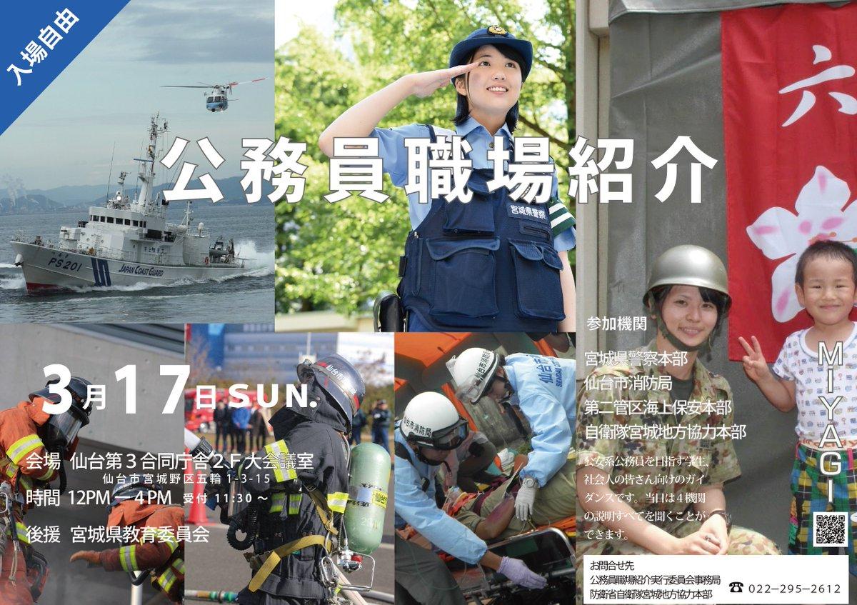 """仙台市危機管理室 sur Twitter : """"【お知らせ】仙台市消防局では、3月 ..."""