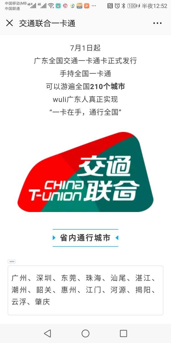 """Hideaki Muraya@深セン on Twitter: """"今日北京から交通聯合カード到着 ..."""