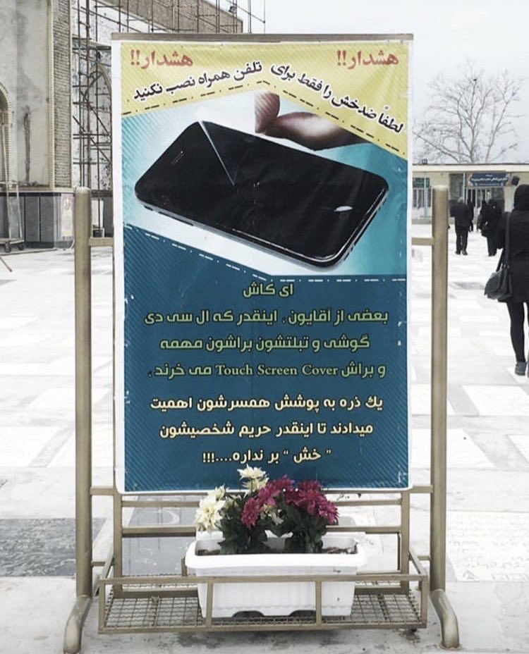 "A propaganda street poster in Iran, a country ruled by #ShariaLaw, reads:""Some men obsessively cover the LCD screen on their cellphones & tablets to protect them from scratches.Yet, sadly, they have no care about covering up their wives so that their privacy is not scratched."" 😐"