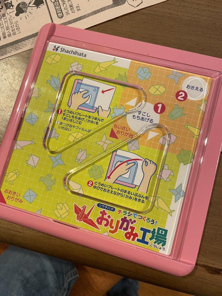 要らないチラシで折り紙を作ろう!シャチハタの『おりがみ工場』が便利すぎる!
