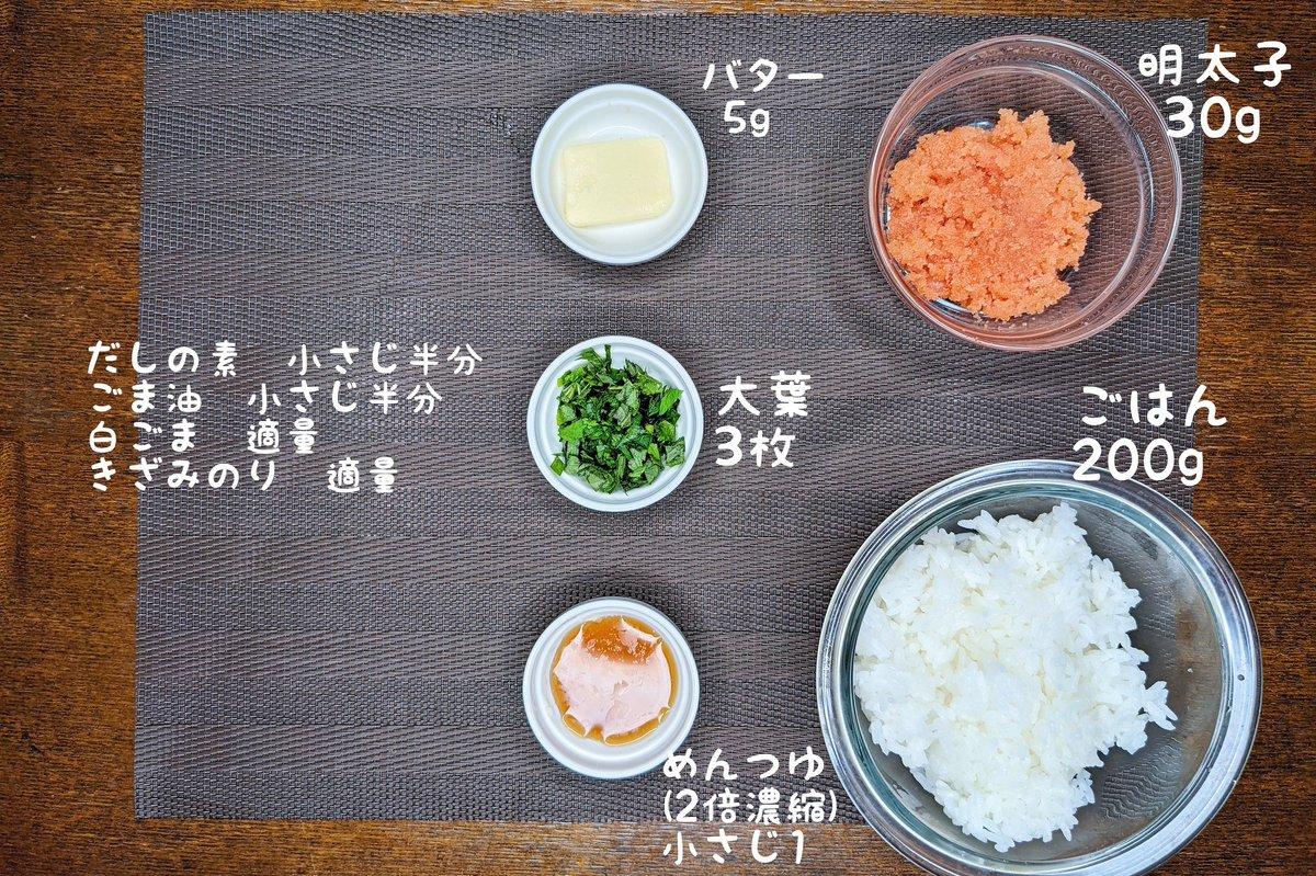 2ステップで作れちゃうから簡単でお手軽!明太子やバターを使った「混ぜご飯」レシピ!