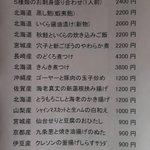 Image for the Tweet beginning: 本日のテイクアウトメニューです #晴庵 #学芸大学 #テイクアウト #学大テイクアウト #刺身