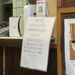 手数料有料化により、10月からPayPayが使えなくなる店が増えるかも・・・