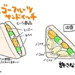 これは許せない!マンゴーフルーツサンドイッチの見えないところにバナナが入っていた!