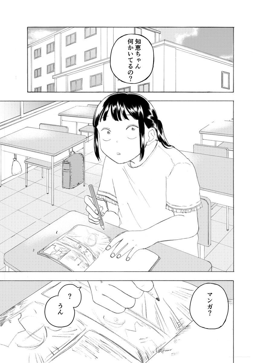漫画を描く事が許されない女の子の話…素敵なお友達がいて本当に救われた!