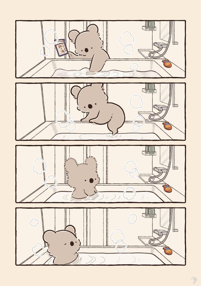 久々の湯ぶねを楽しむコアラ