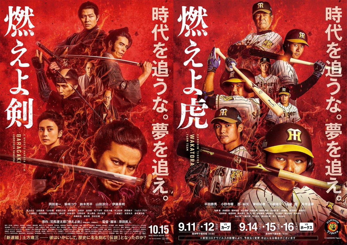 [情報] 阪神虎 與 電影『燃えよ剣』合作宣傳