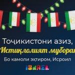 Image for the Tweet beginning: Dear #Tajikistan 🇹🇯, Happy Independence
