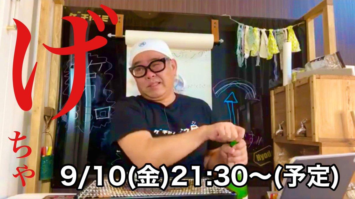 兵動大樹チャンネルTwitter投稿サムネイル画像