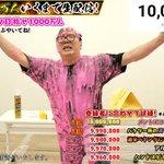 「HIKAKIN」1000万人突破おめでとう!!!