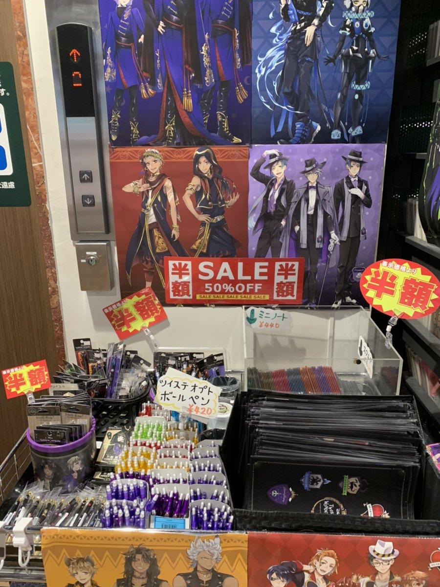 【セール】 #ディズニー #ツイステッドワンダーランド ぷっちょ  期限間近の為、箱で110円税込です! 12個入ってます!  #ツイステ #TSUTAYA #調布