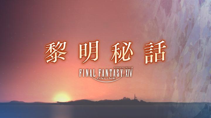 FINAL FANTASY XIV/FF14さんの投稿画像