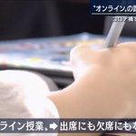 文科省によると…オンライン授業は出席にも欠席にもならず出席停止扱い!