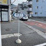 「噂通り」という通りがあるらしい!広島市安佐北区