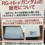 ヨドバシカメラ、ガンプラの箱に店舗印を捺印する転売対策を実施!