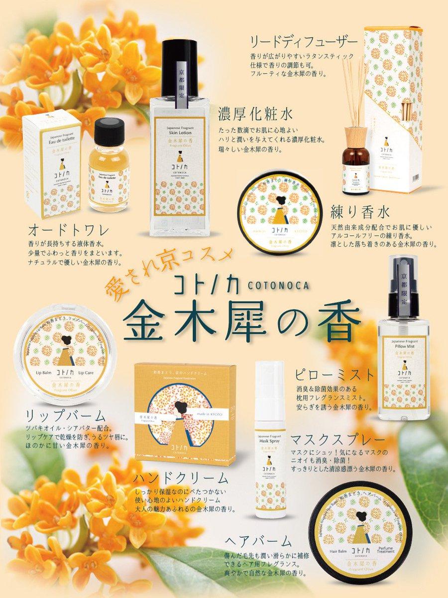 金木製の香りがトレンド入り!コトノカの京コスメで香りを楽しもう!