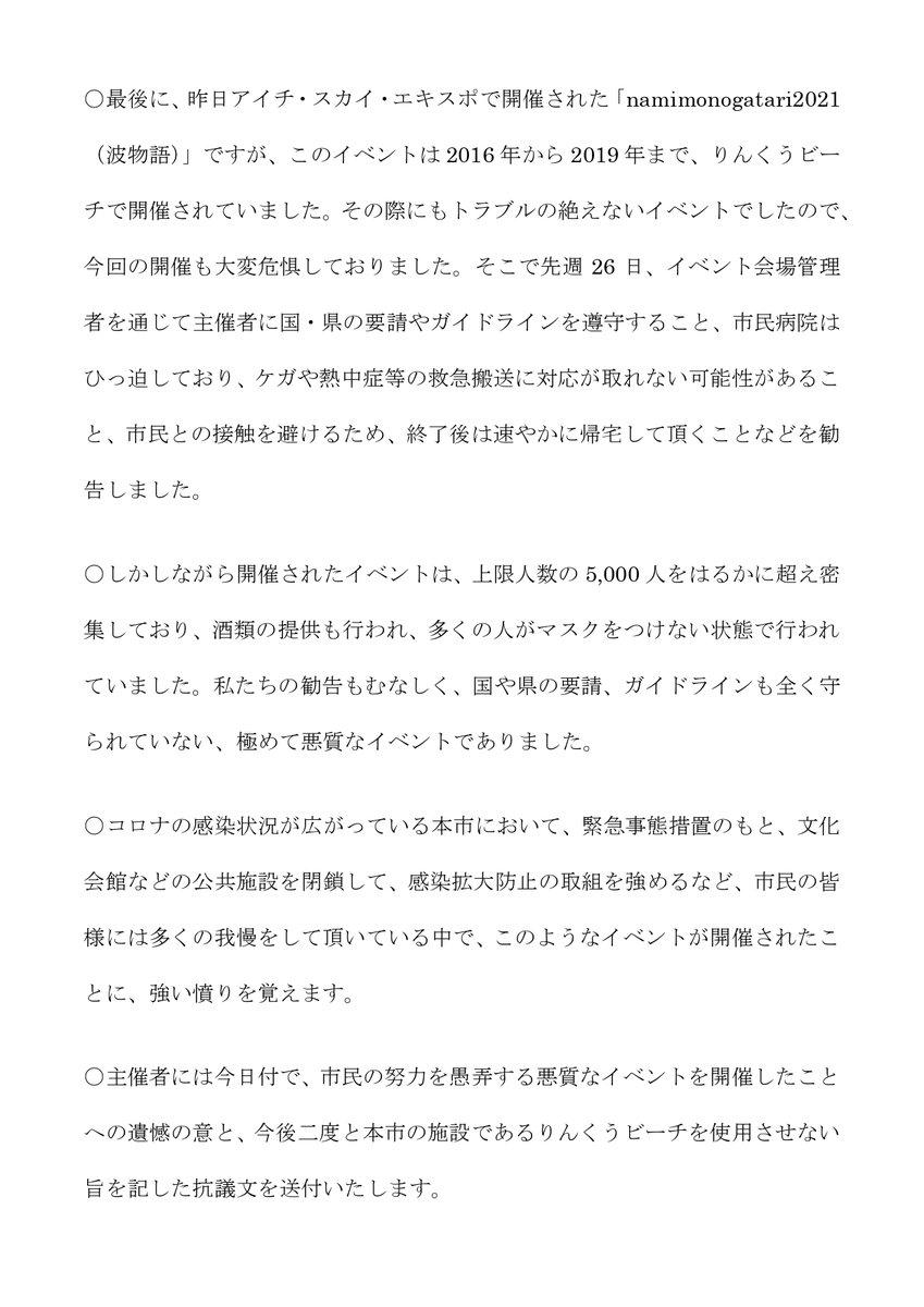 愛知県常滑市で行われ野外フェス、感染対策が全く守られず自治体ブチ切れ!