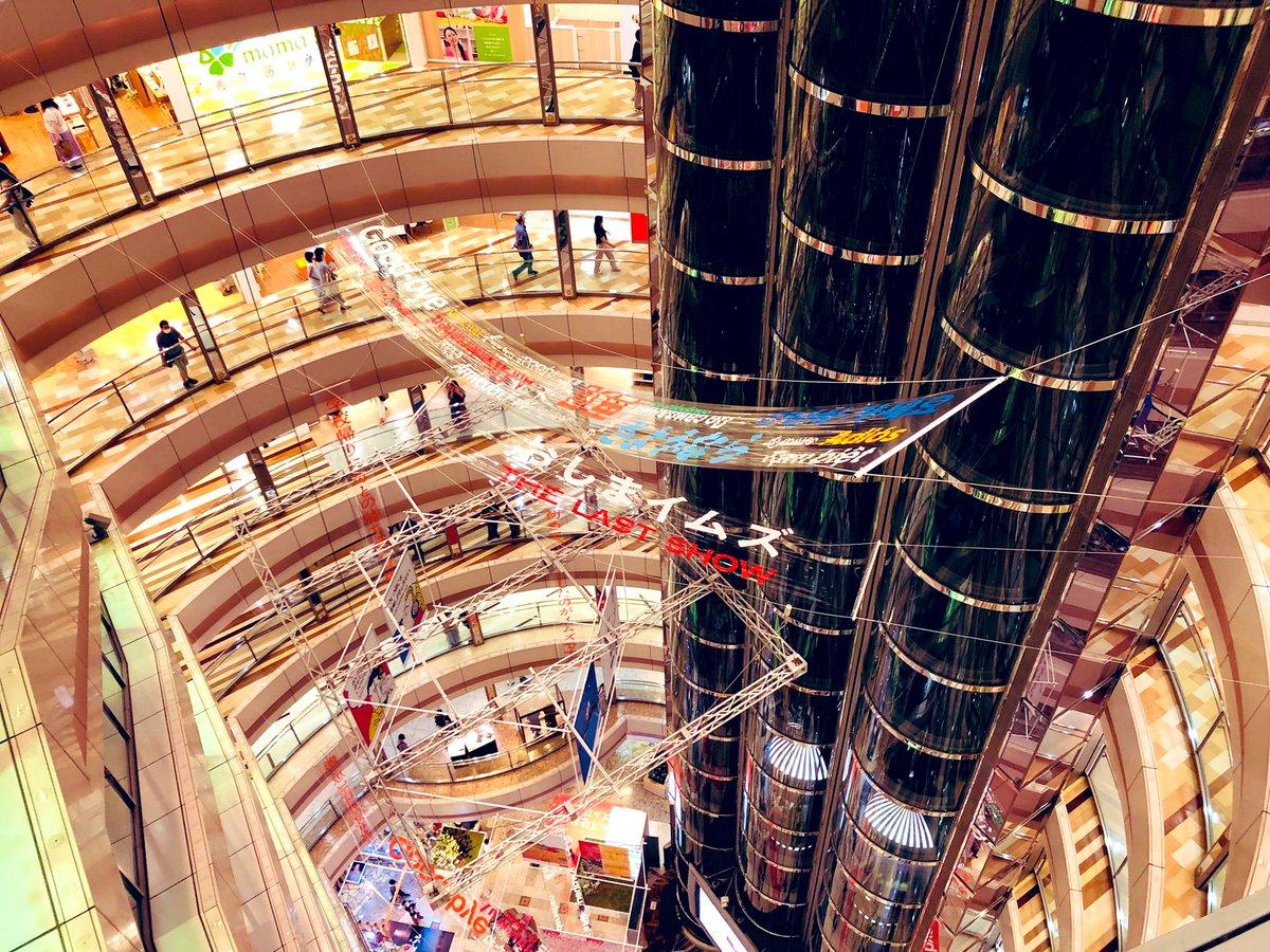 バブルの頃に建てられた商業ビルのIMS/イムズが?取り壊されてしまう!
