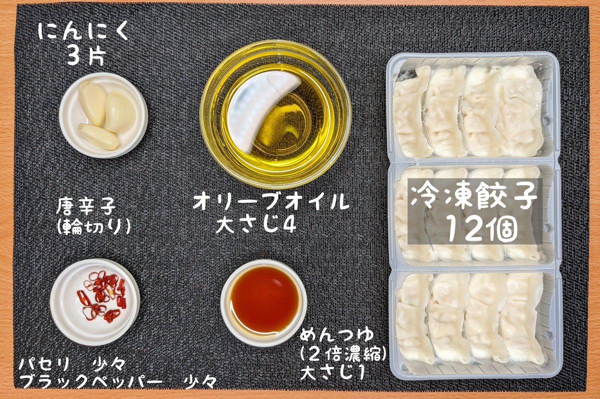 意外な組み合わせだけど、とっても美味しそう!餃子を使ったアヒージョレシピ!