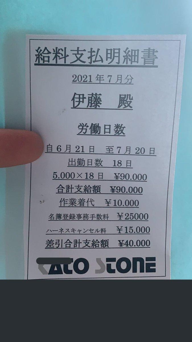 支給額が安すぎる!?鶴ヶ島にある石材屋の給料支払明細書!