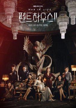 The Penthouse Season 2 -  (2021)