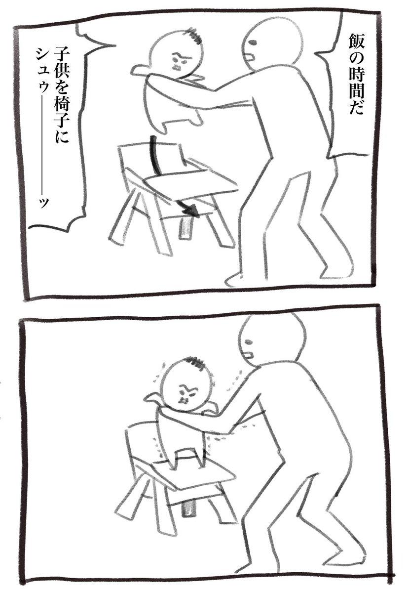 子供を椅子にシューしようとした結果?副反応が出てしまう!