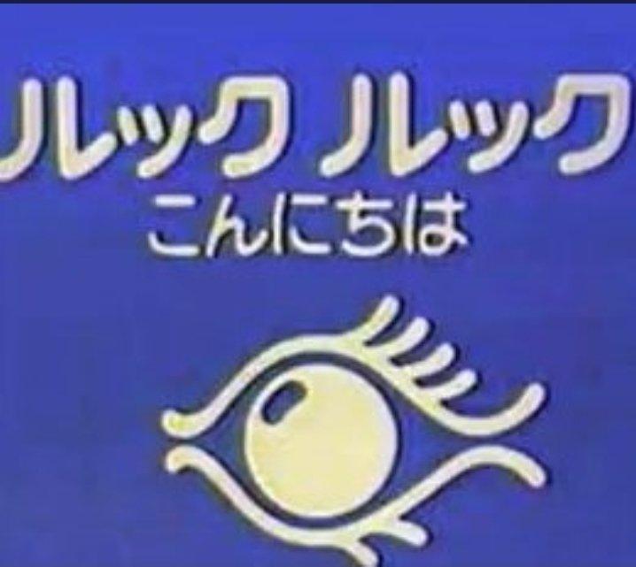 今改めて見ると怖い?昭和にあった不気味なマーク4選!