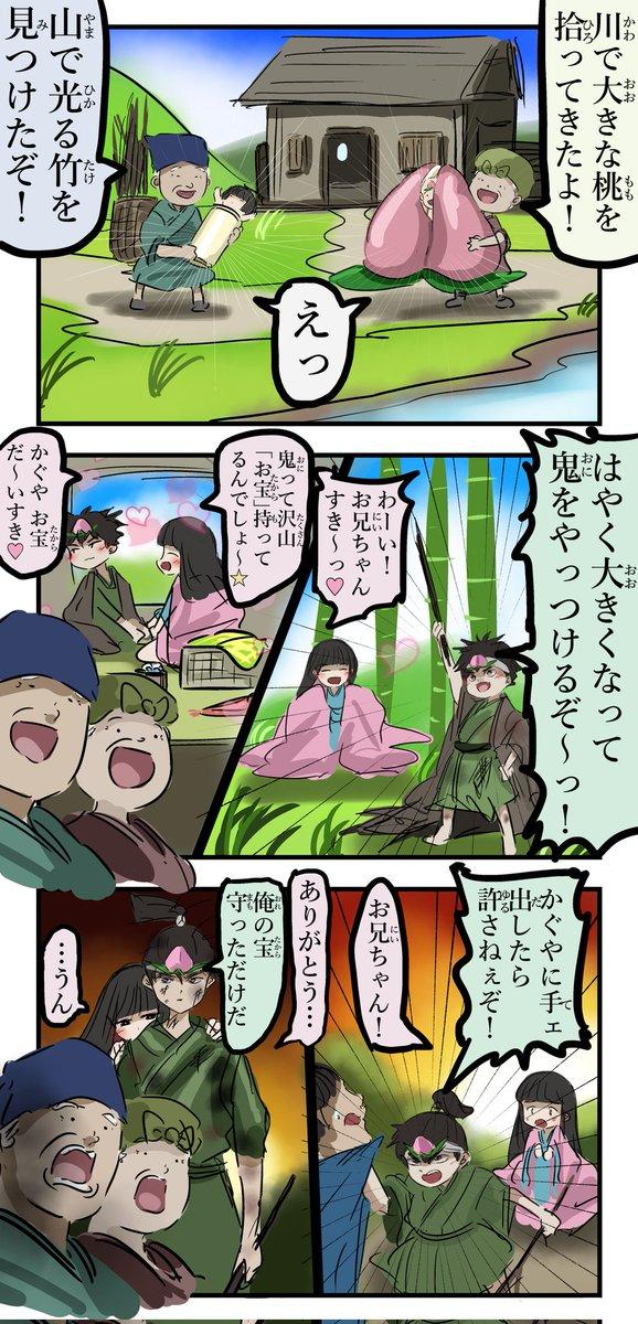 桃太郎とかぐや姫が兄妹に!?大きな桃と光る竹を拾ってきた結果!